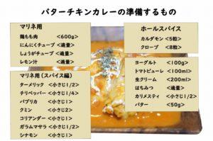 キャンパーがスパイスで作るバターチキンカレーのレシピ