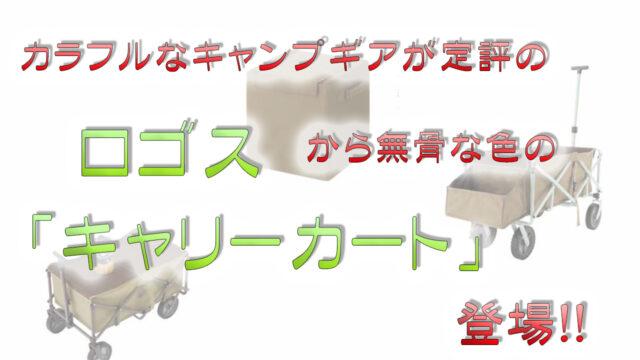 ロゴスの新作キャリーカートを紹介した画像です。